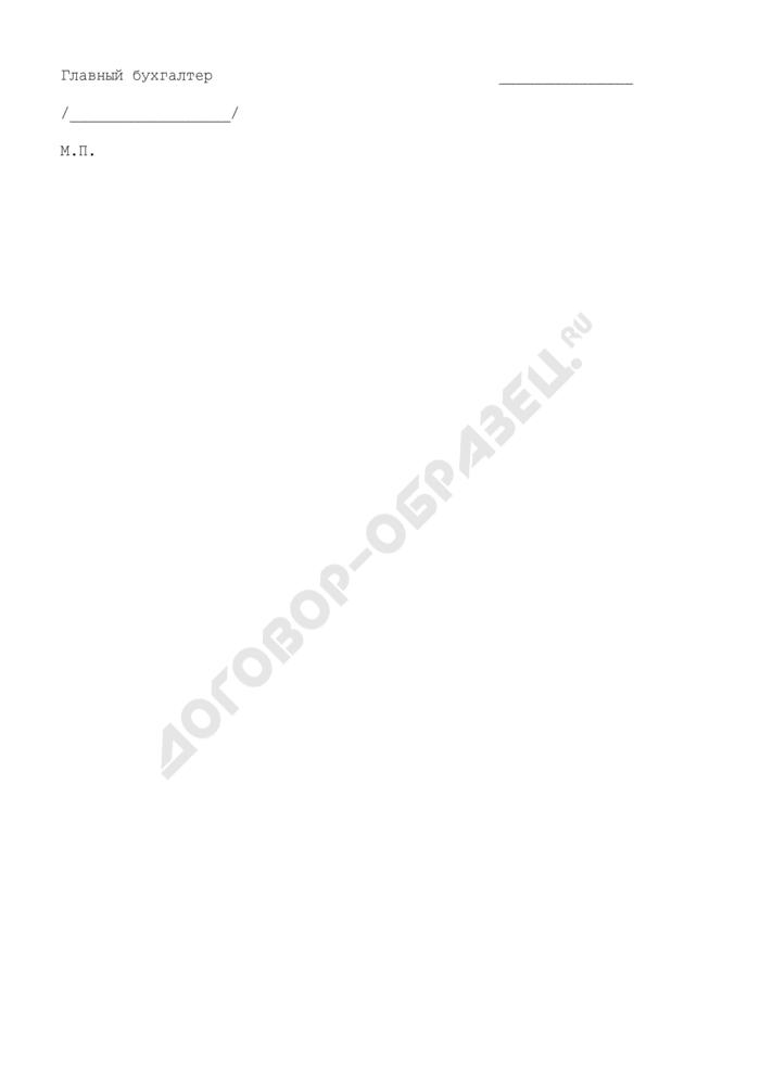 Заявление на выдачу кредита юридическому лицу из бюджета Воскресенского муниципального района Московской области. Страница 2