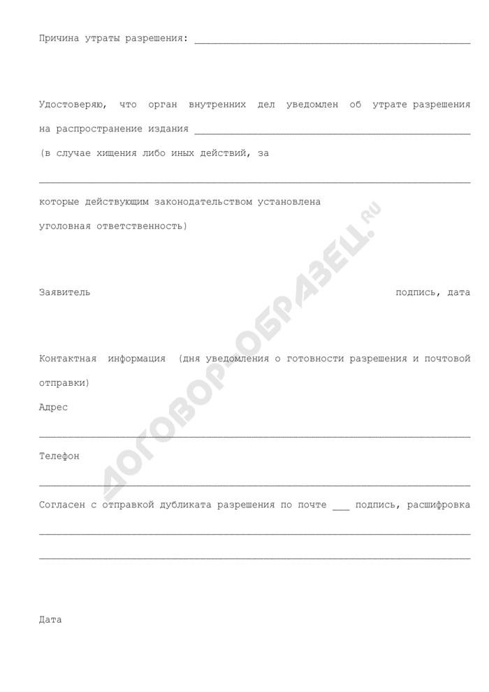 Заявление на выдачу дубликата разрешения на распространение продукции зарубежного периодического печатного издания на территории Российской Федерации (образец). Страница 2