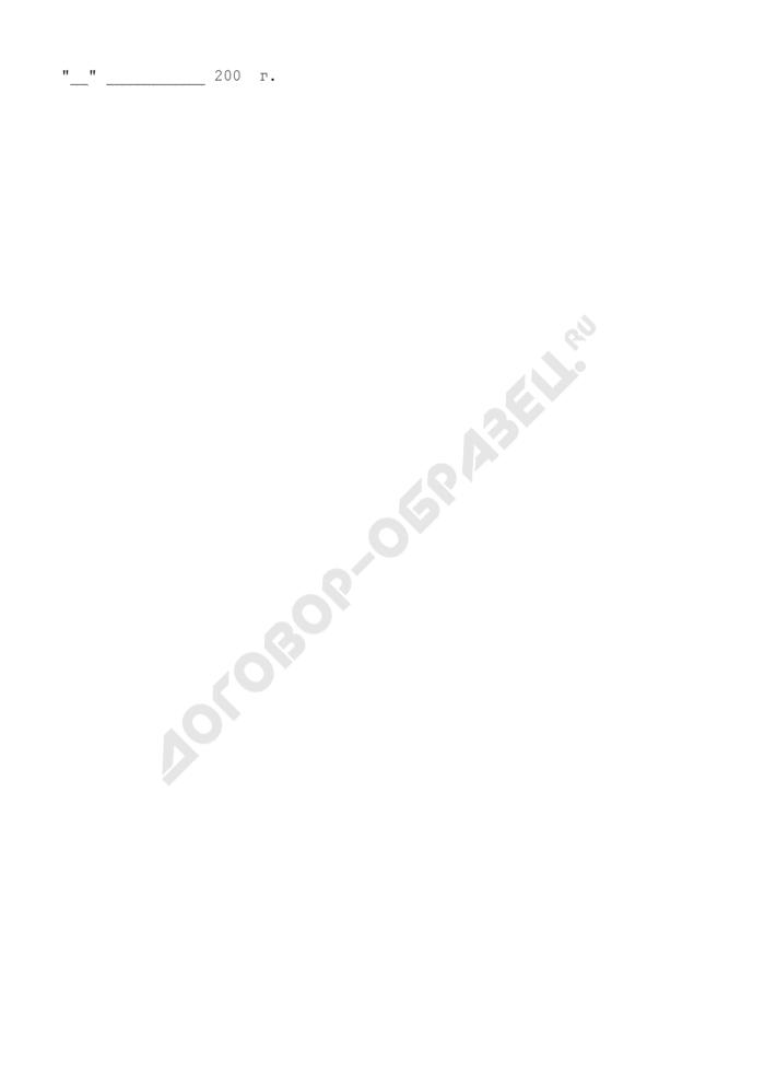 Заявление на выдачу дубликата разрешения на распространение продукции зарубежного периодического печатного издания на территории Российской Федерации (образец). Страница 3