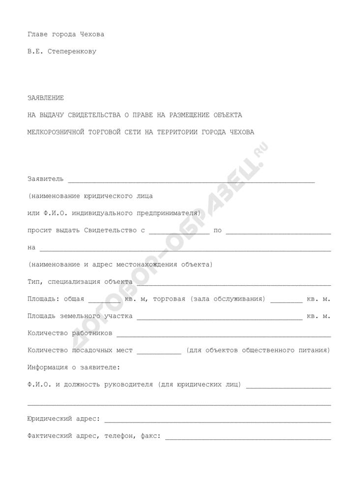 Заявление на выдачу свидетельства о праве на размещение объекта мелкорозничной торговой сети на территории города Чехова Московской области. Страница 1