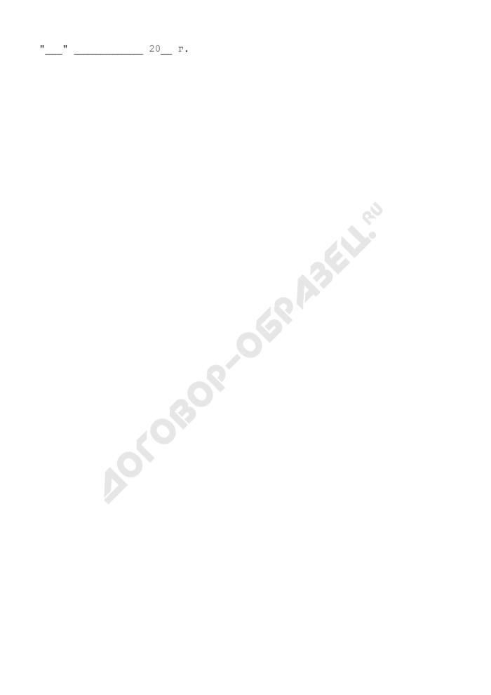 Заявление на выдачу свидетельства о праве на размещение объекта мелкорозничной торговой сети на территории города Чехова Московской области. Страница 3