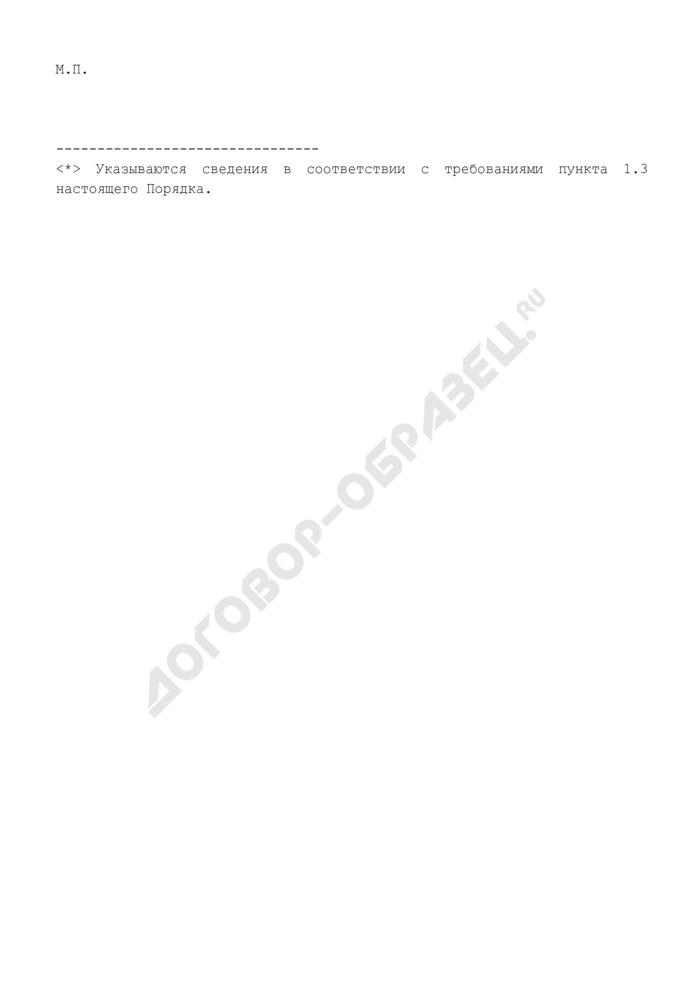 Заявление на выдачу дубликата бланка лицензии профессионального участника рынка ценных бумаг (лицензии на осуществление деятельности по ведению реестра, лицензии фондовой биржи) (образец). Страница 3