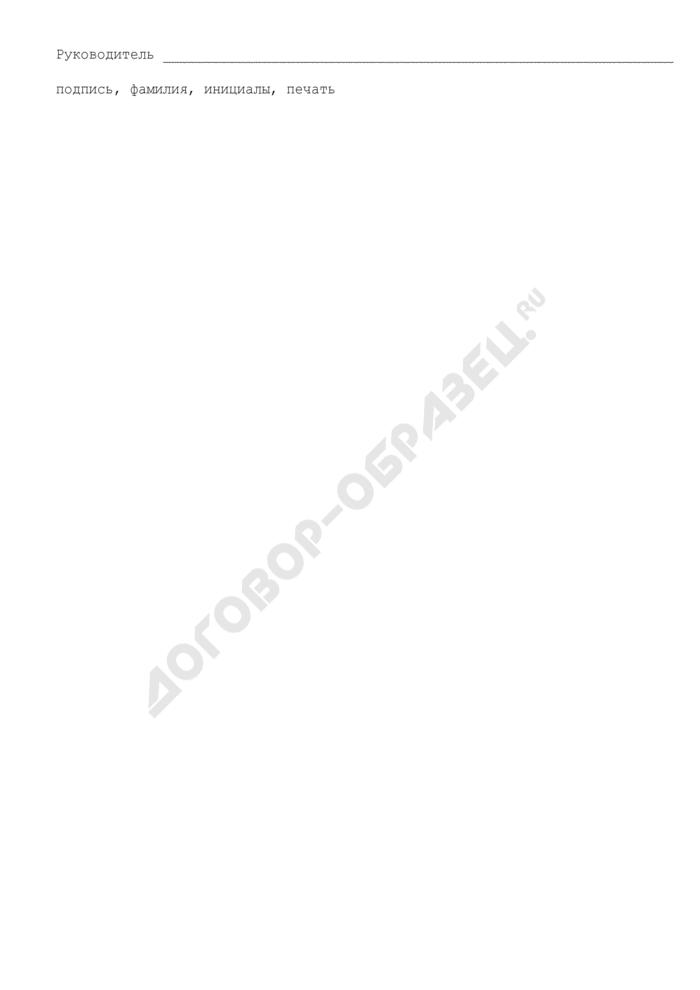 Заявление на выдачу дубликата решения (заключения) на ввоз в Российскую Федерацию (вывоз из Российской Федерации) озоноразрушающих веществ и содержащей их продукции (образец). Страница 2