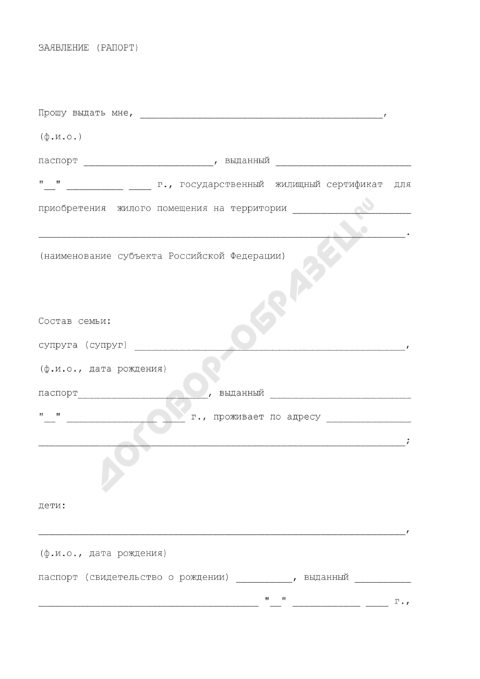 Заявление (рапорт) на получение государственного жилищного сертификата для приобретения жилого помещения на территории субъекта Российской Федерации. Страница 1