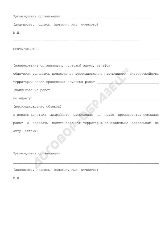 Заявление на выдачу аварийного разрешения на право производства земляных работ на территории городского округа Железнодорожный Московской области. Страница 2