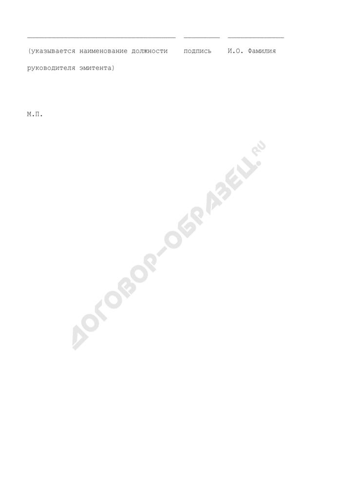 Заявление на государственную регистрацию выпуска российских депозитарных расписок (образец). Страница 3