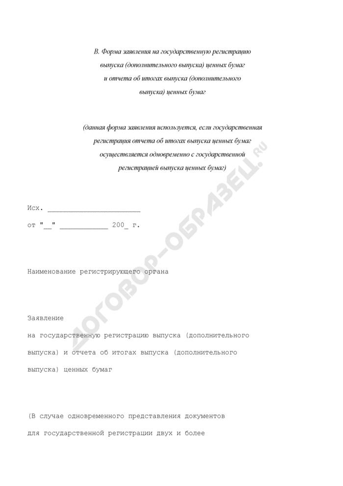 Заявление на государственную регистрацию выпуска (дополнительного выпуска) и отчета об итогах выпуска (дополнительного выпуска) ценных бумаг. Страница 1