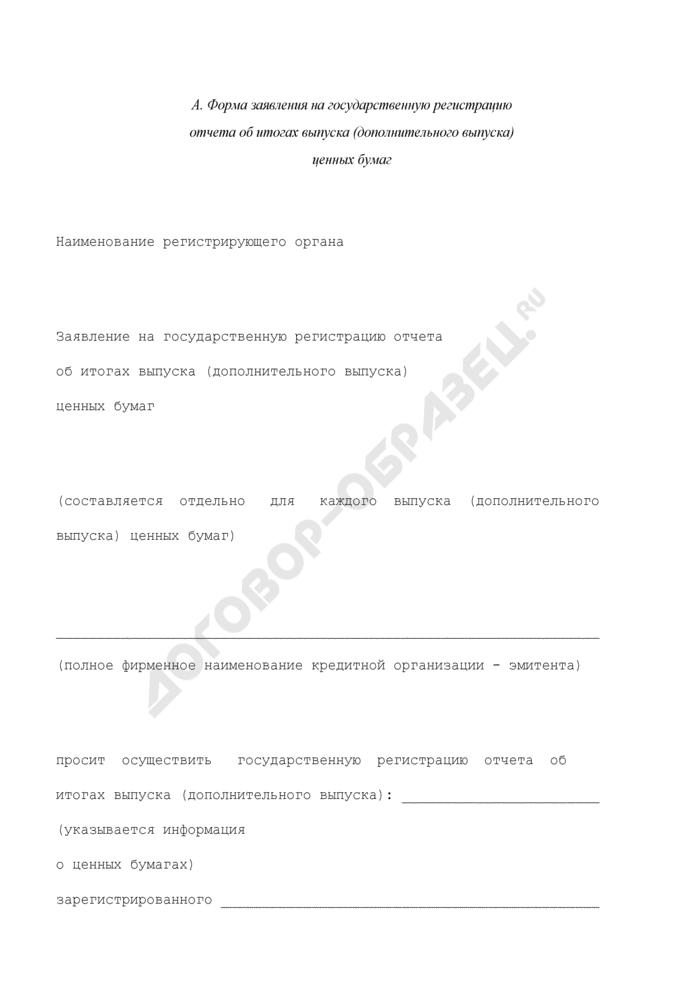 Заявление на государственную регистрацию отчета об итогах выпуска (дополнительного выпуска) ценных бумаг. Страница 1