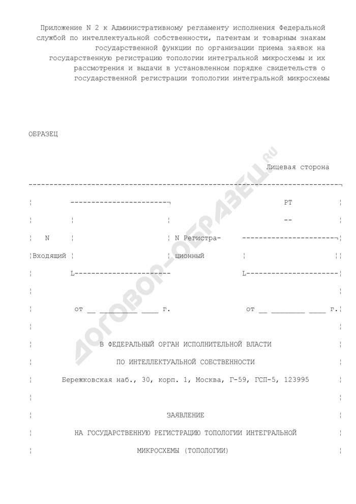 Заявление на государственную регистрацию топологии интегральной микросхемы (топологии) (образец). Страница 1