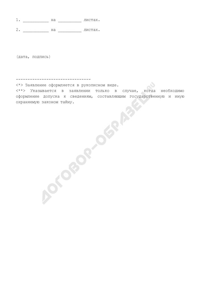 Заявление на допуск к участию в конкурсе на замещение вакантной должности государственной гражданской службы Московской области в Управлении государственной и муниципальной службы Московской области. Страница 2