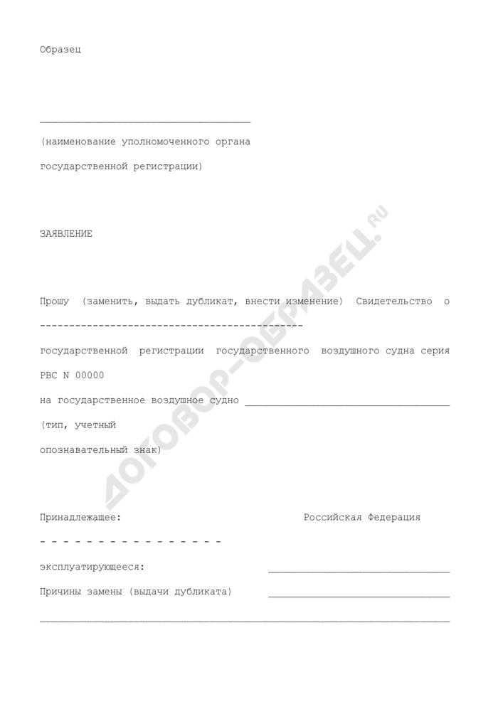 Заявление на замену (выдачу дубликата, внесение изменений) свидетельства о государственной регистрации государственного воздушного судна (образец). Страница 1