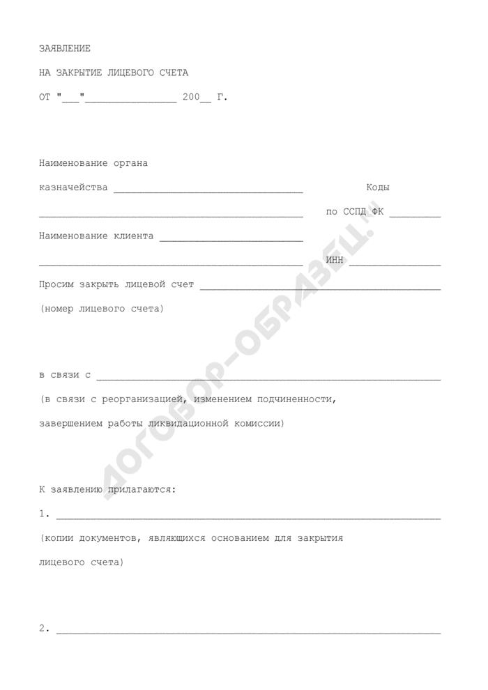 Заявление на закрытие лицевого счета для учета операций по исполнению расходов бюджета г. Дубны Московской области. Страница 1