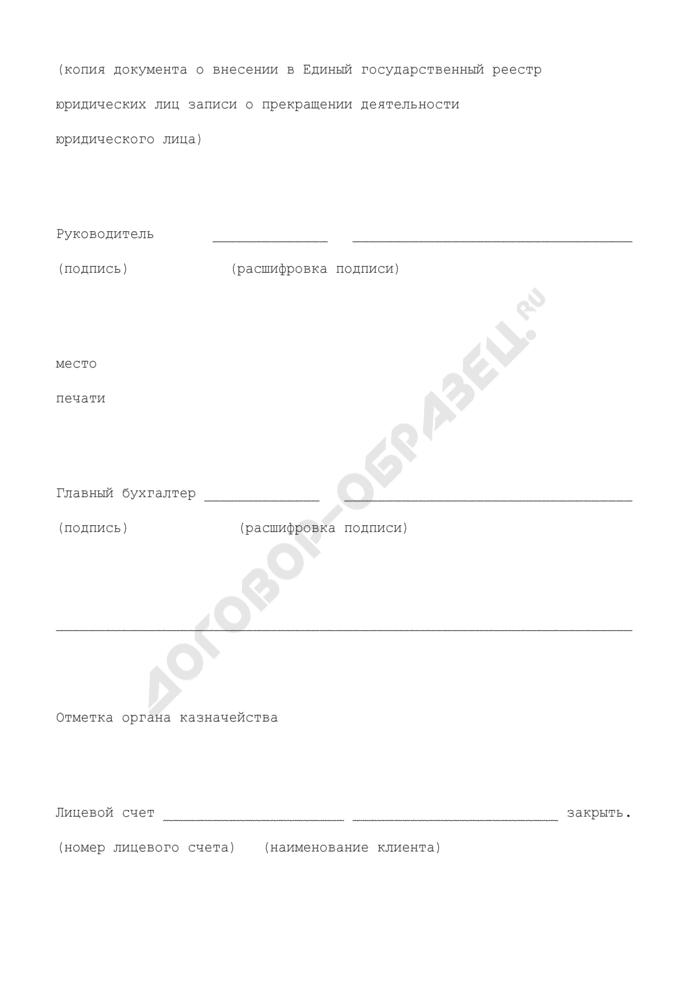 Заявление на закрытие лицевого счета для учета операций по исполнению расходов бюджета г. Дубны Московской области. Страница 2