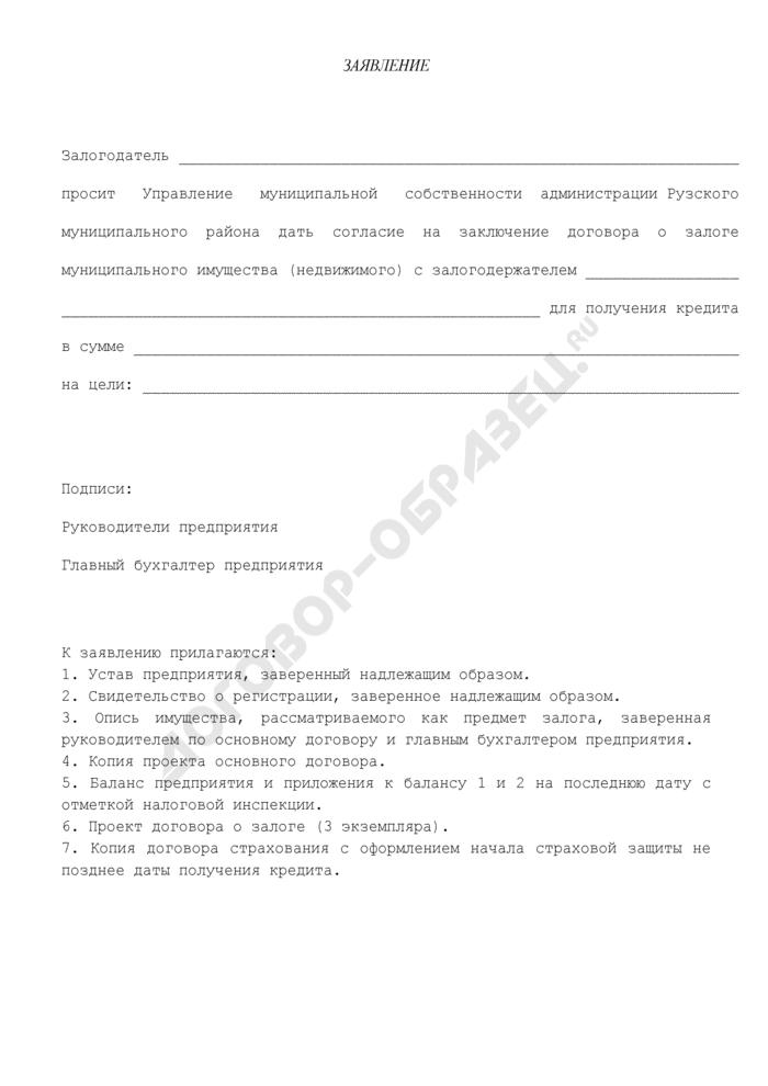Заявление на заключение договора о залоге муниципального имущества (недвижимого) на территории Рузского муниципального района Московской области для получения кредита. Страница 1
