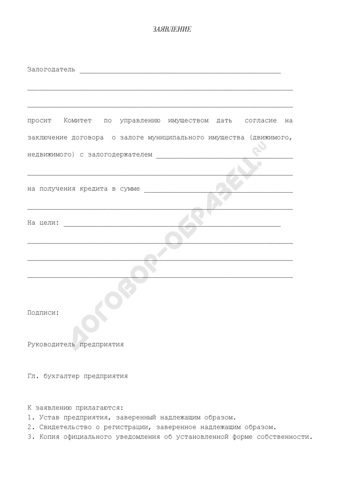 Заявление на заключение договора о залоге муниципального имущества (движимого, недвижимого) с залогодержателем на территории Озерского района Московской области. Страница 1
