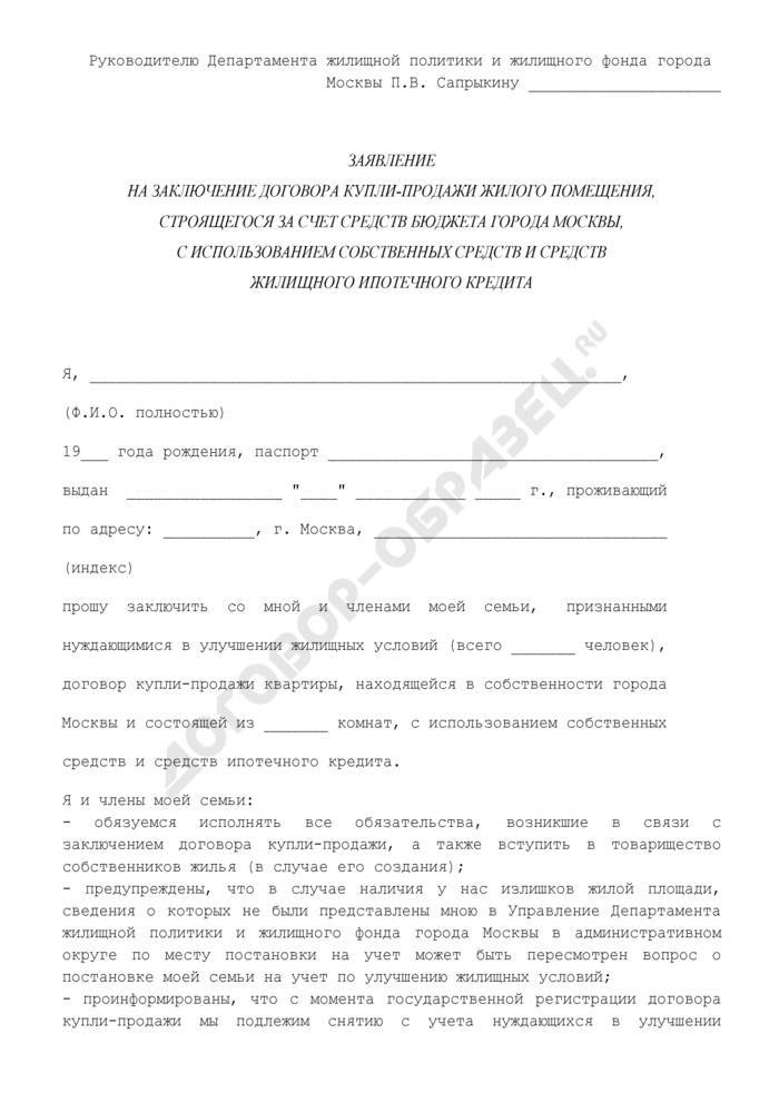 Заявление на заключение договора купли-продажи жилого помещения, строящегося за счет средств бюджета города Москвы, с использованием собственных средств и средств жилищного ипотечного кредита. Страница 1