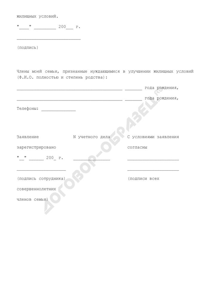 Заявление на заключение договора купли-продажи жилого помещения, строящегося за счет средств бюджета города Москвы, с использованием собственных средств и средств жилищного ипотечного кредита. Страница 2