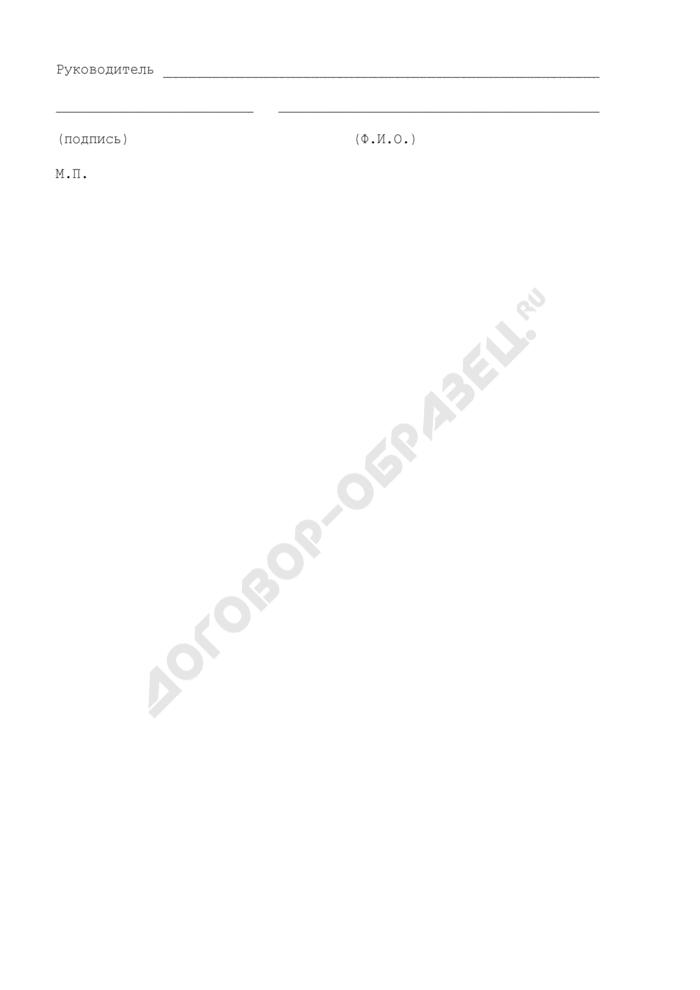 Заявление (форма) на получение согласования мест размещения территориально обособленных объектов организации - соискателя лицензии на право розничной продажи алкогольной продукции на территории города Долгопрудного Московской области. Страница 2