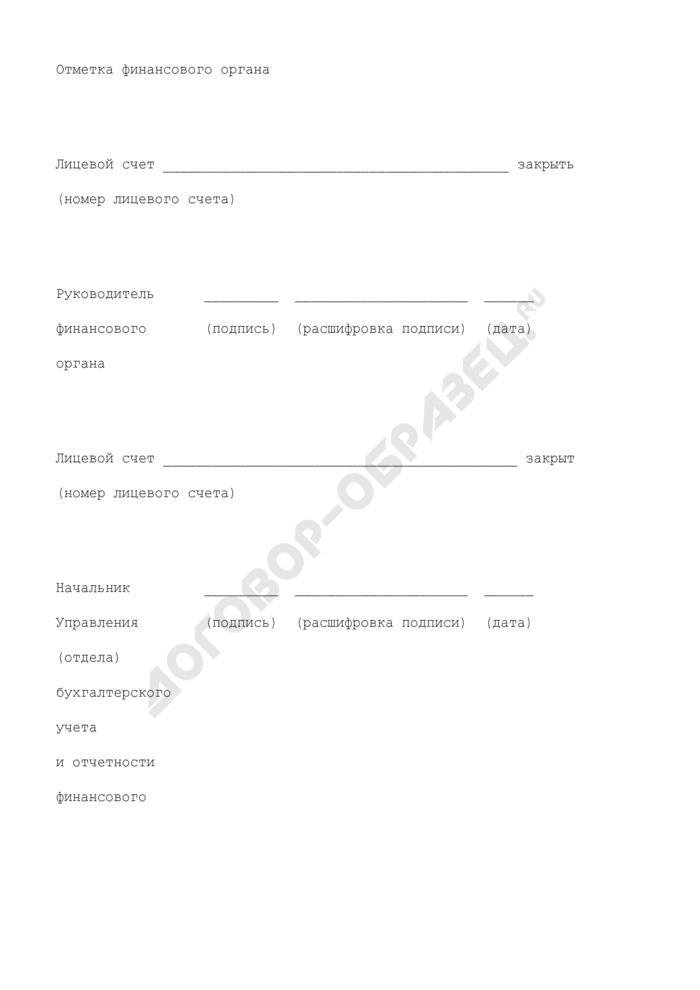 Заявление на закрытие лицевого счета администратора поступлений бюджета города Москвы в финансовом органе. Страница 2