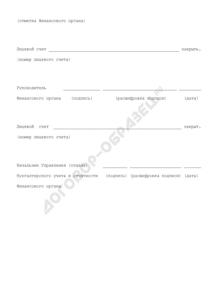 Заявление на закрытие лицевого счета организации в финансовом органе города Москвы. Страница 2