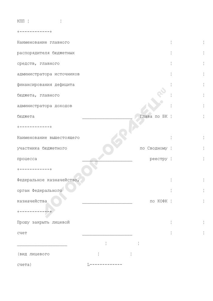 Заявление на закрытие лицевого счета в Федеральном казначействе. Страница 2