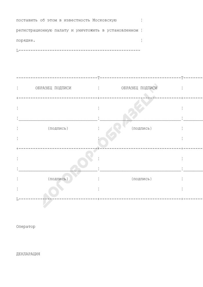 Заявление на изготовление печати в единственном экземпляре для индивидуального предпринимателя (в связи с утратой). Страница 3