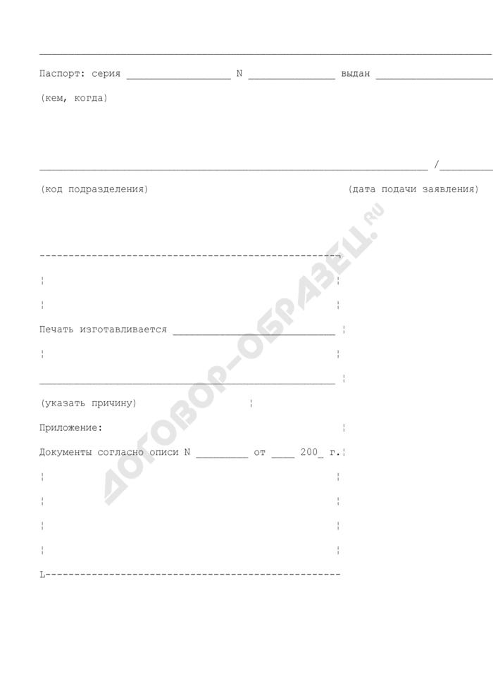 Заявление на изготовление печати в единственном экземпляре для индивидуального предпринимателя. Страница 2