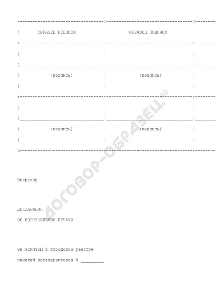 Заявление на изготовление печати в единственном экземпляре для индивидуального предпринимателя. Страница 3