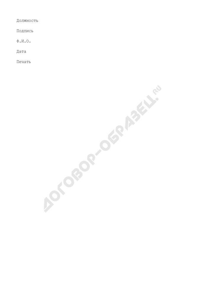 Заявление на изготовление сертификата ключа электронной цифровой подписи. Страница 2