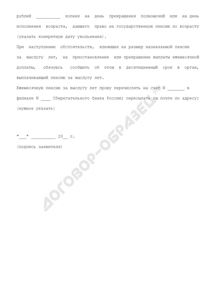 Заявление на имя главы городского округа Жуковский Московской области от лица, претендующего на пенсию за выслугу лет. Страница 2