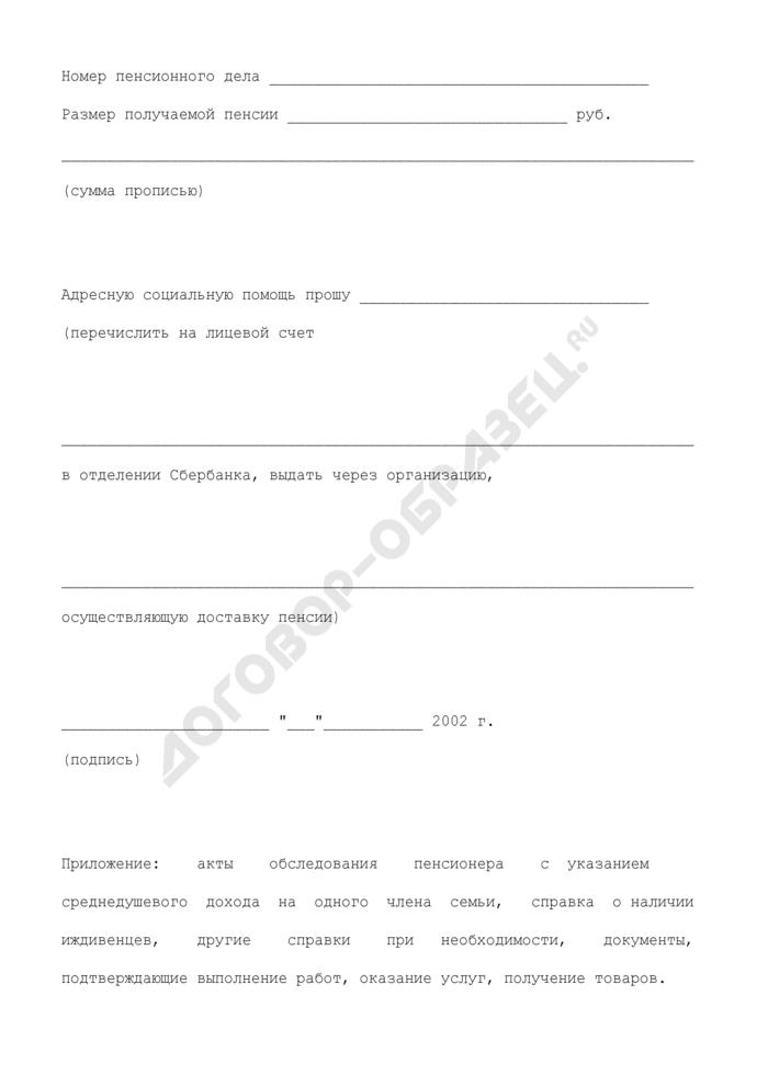 Заявление на оказание адресной социальной помощи за счет средств Пенсионного фонда Российской Федерации. Страница 2