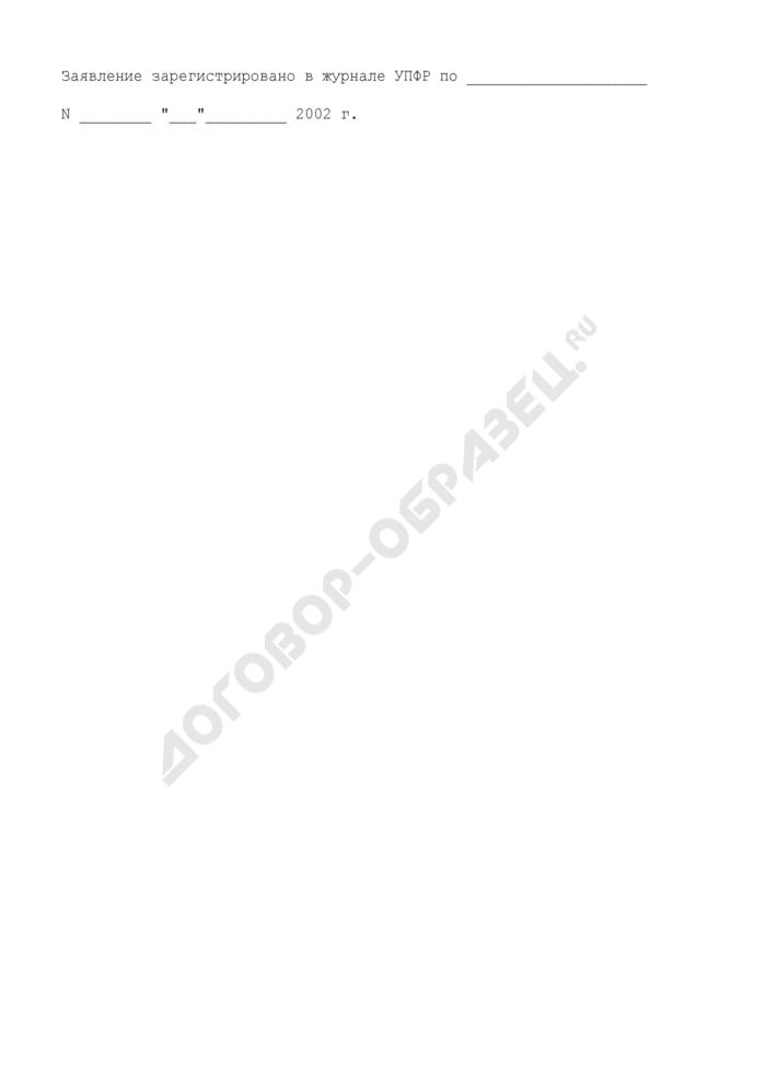 Заявление на оказание адресной социальной помощи за счет средств Пенсионного фонда Российской Федерации. Страница 3