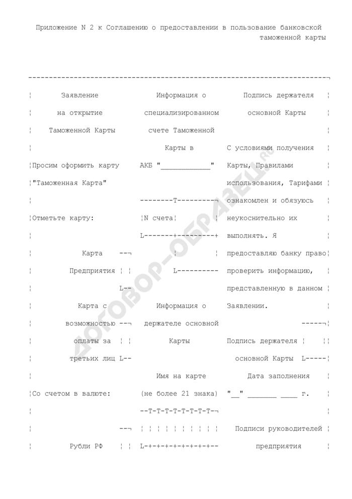 Заявление на открытие таможенной карты предприятия (приложение к соглашению о предоставлении в пользование банковской таможенной карты (дебетовой; для юридических лиц - резидентов РФ)). Страница 1