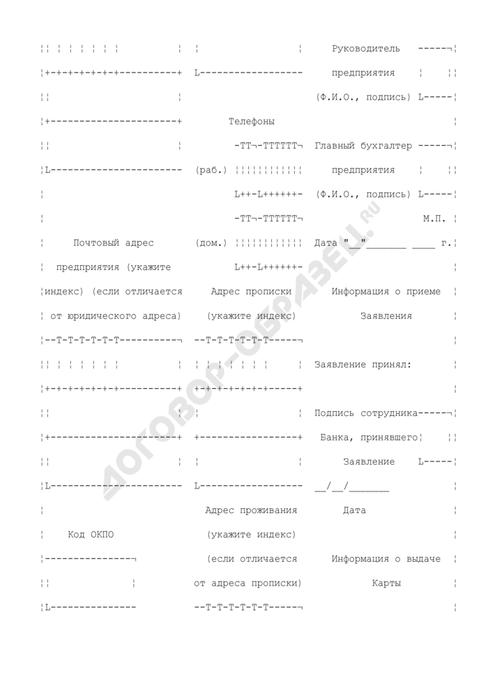 Заявление на открытие таможенной карты предприятия (приложение к соглашению о предоставлении в пользование банковской таможенной карты (дебетовой; для юридических лиц - резидентов РФ)). Страница 3