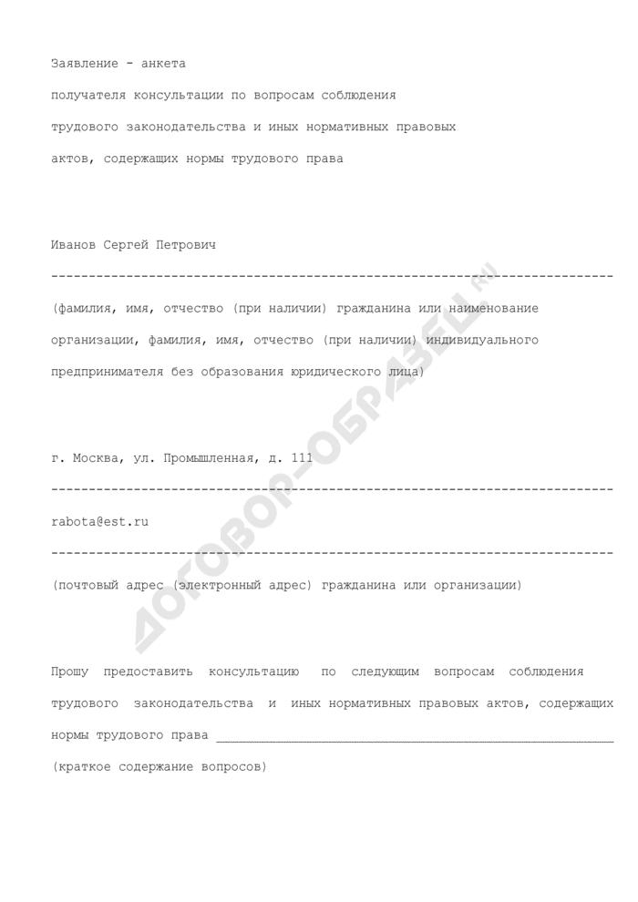 Заявление - анкета получателя консультации по вопросам соблюдения трудового законодательства и иных нормативных правовых актов, содержащих нормы трудового права (пример). Страница 1