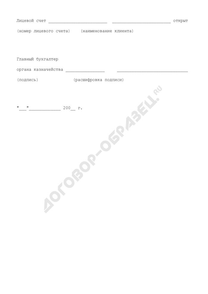 Заявление на открытие лицевого счета для учета операций по исполнению расходов бюджета г. Дубны Московской области. Страница 3