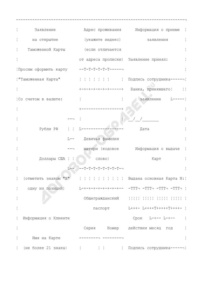 Заявление на открытие таможенной карты (приложение к соглашению о предоставлении в пользование банковской таможенной карты (дебетовой; для физических лиц - резидентов РФ)). Страница 1