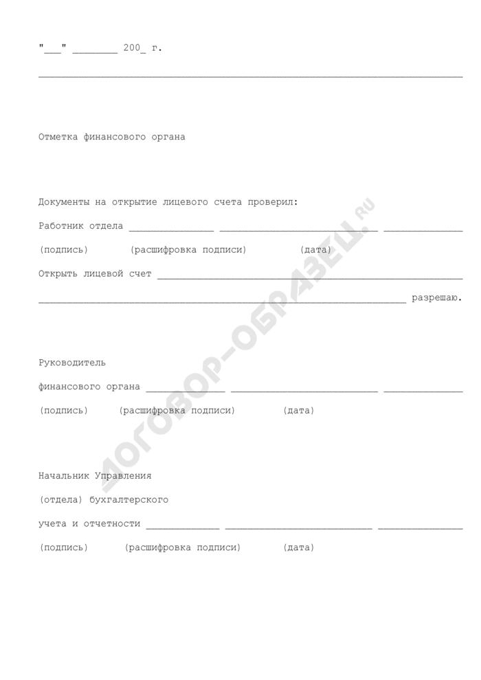 Заявление на открытие лицевого счета получателя для обособленного подразделения города Москвы. Страница 2