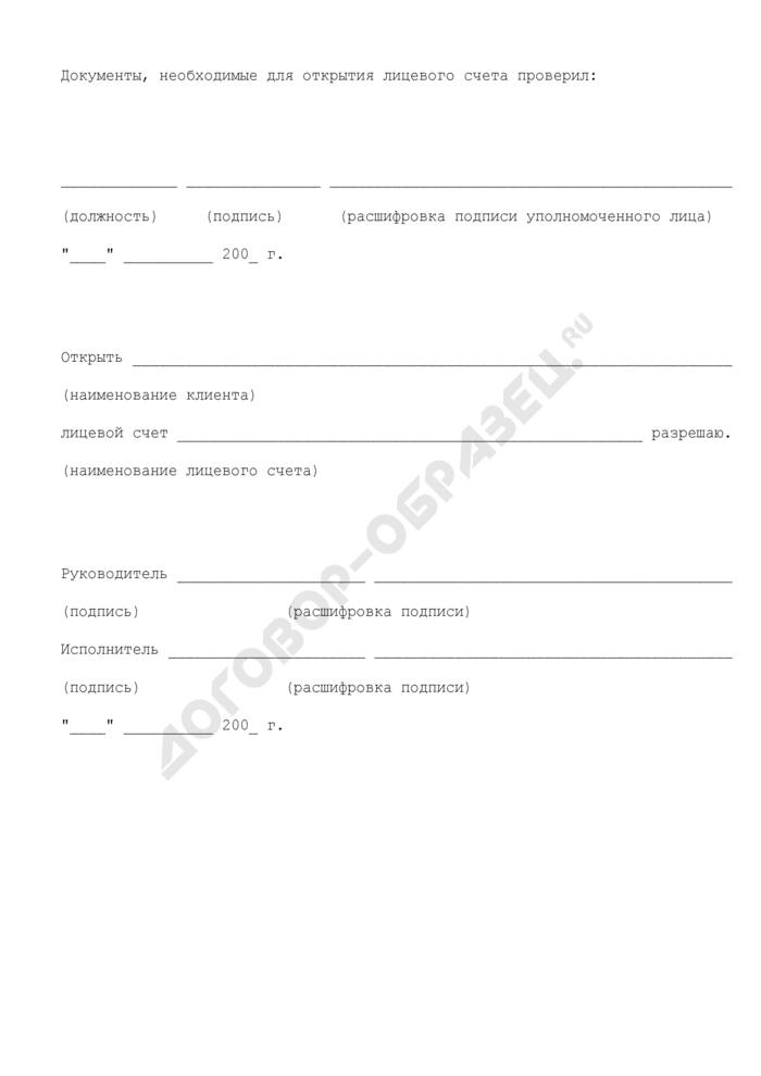 Заявление на открытие лицевого счета для учета операций по исполнению расходов бюджета Московской области. Страница 2
