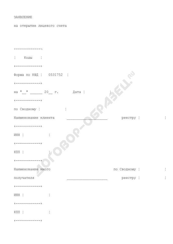 Заявление на открытие лицевого счета Федеральным казначейством. Страница 1