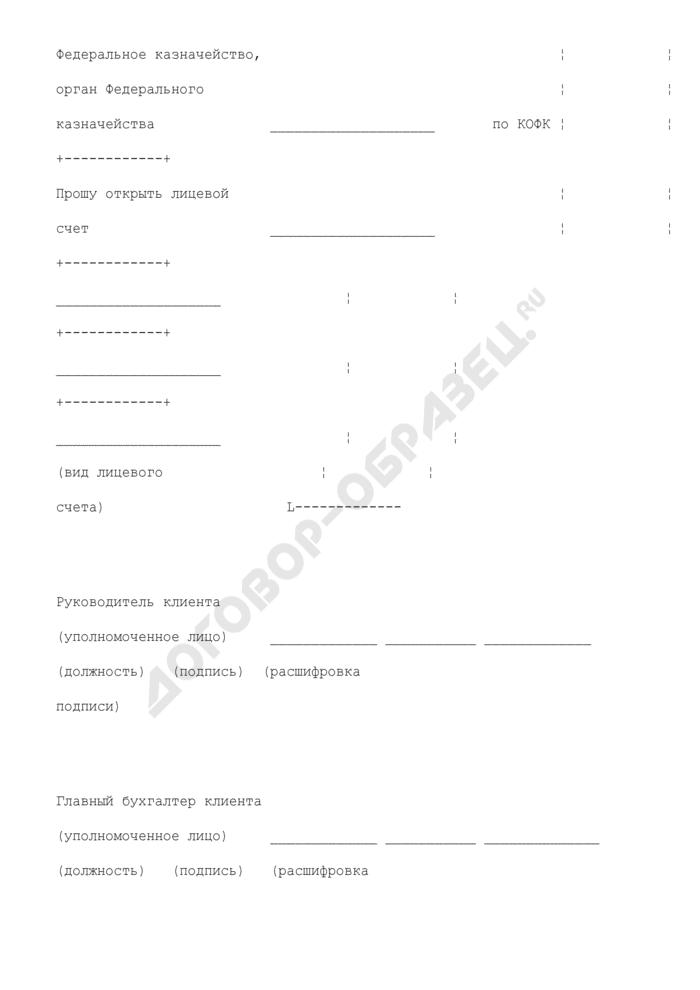 Заявление на открытие лицевого счета Федеральным казначейством. Страница 2
