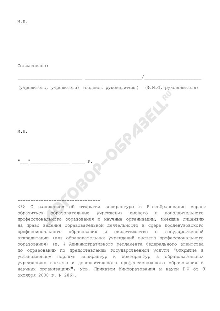 Заявление на открытие аспирантуры. Страница 3