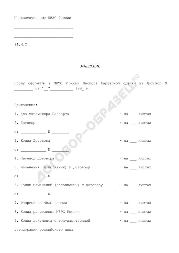 Заявление на оформление паспорта бартерной сделки. Страница 1