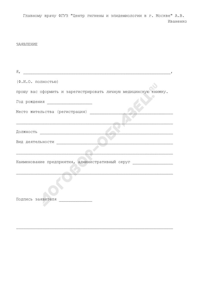 Заявление на оформление и регистрацию личной медицинской книжки (приложение к типовому договору о проведении обучения и аттестации должностных лиц и специалистов, занятых осуществлением производственного контроля за соблюдением санитарных правил и выполнением санитарно-противоэпидемических (профилактических) мероприятий). Страница 1