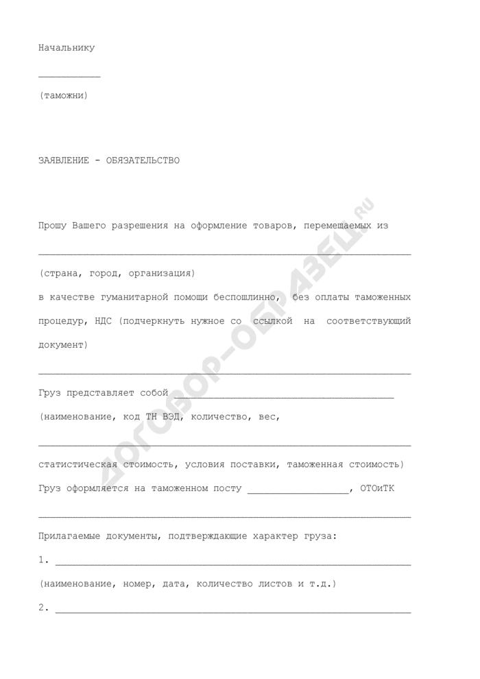 Заявление - обязательство декларанта для разрешения на оформление товаров, перемещаемых в качестве гуманитарной помощи в Московский регион. Страница 1