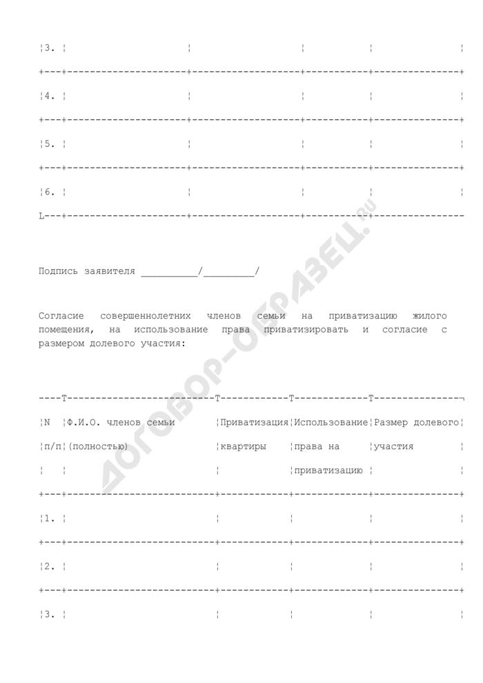 Заявление на оформление передачи муниципального жилого помещения городского поселения Красногорск Московской области в собственность гражданина. Страница 2