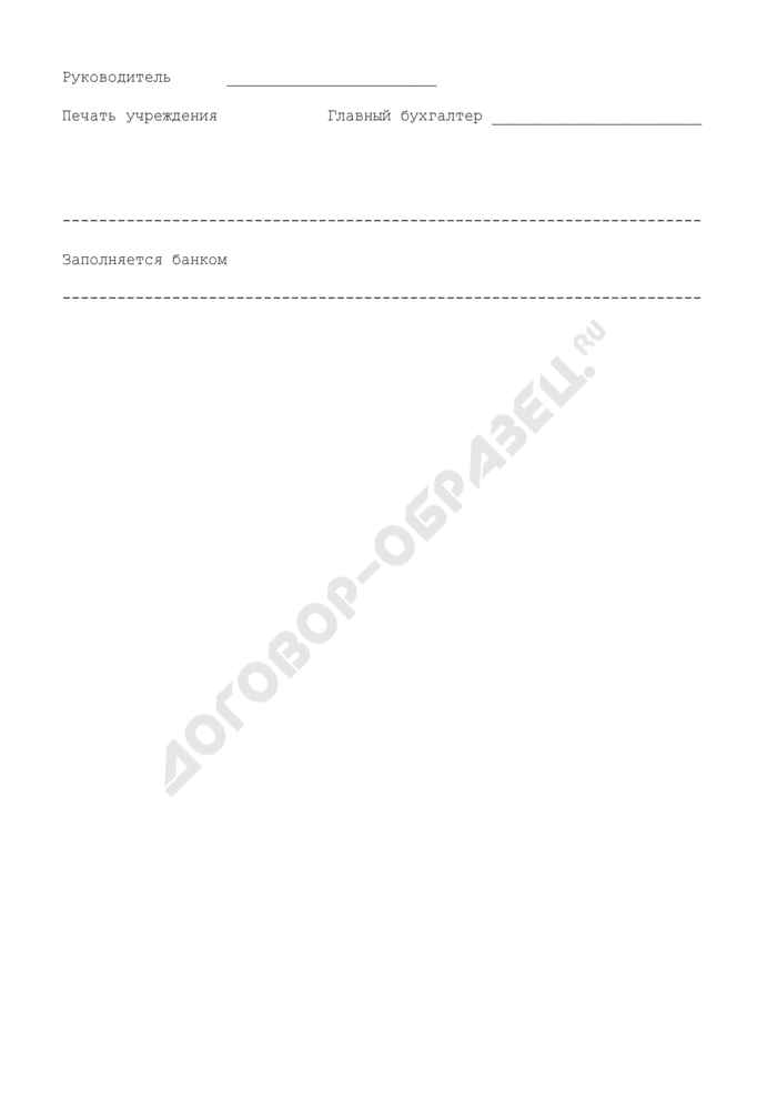 Заявление на перевод при оплате инкассового поручения. Страница 3