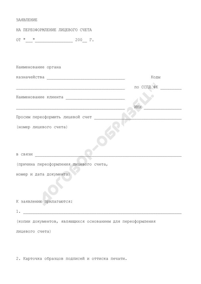 Заявление на переоформление лицевого счета для учета операций по исполнению расходов бюджета г. Дубна Московской области. Страница 1