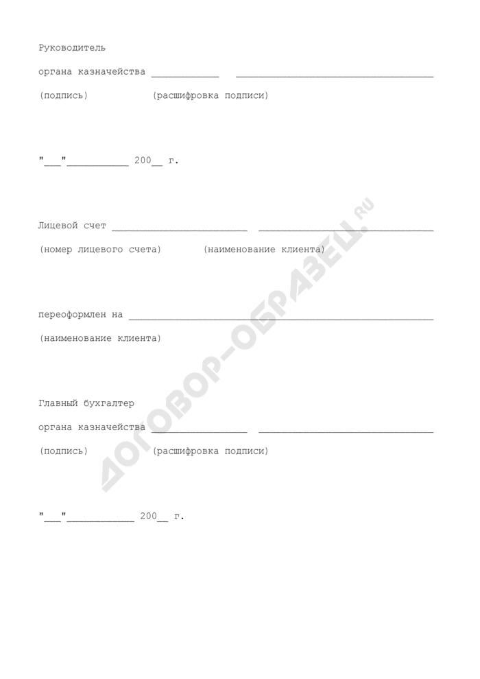 Заявление на переоформление лицевого счета для учета операций по исполнению расходов бюджета г. Дубна Московской области. Страница 3