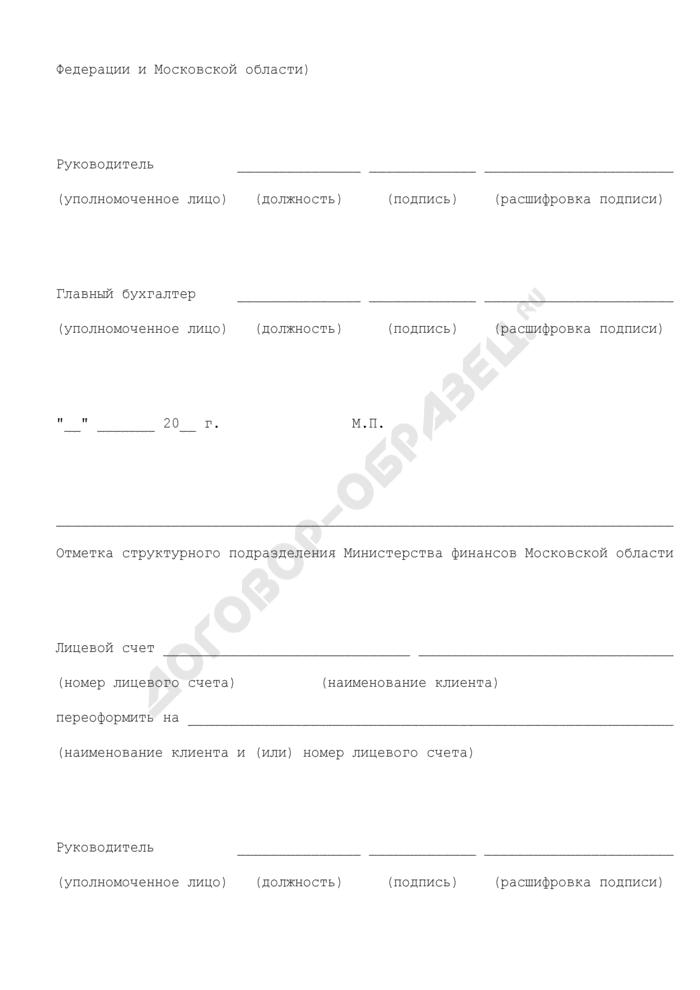 Заявление на переоформление лицевого счета в подразделении Министерства финансов Московской области. Страница 2
